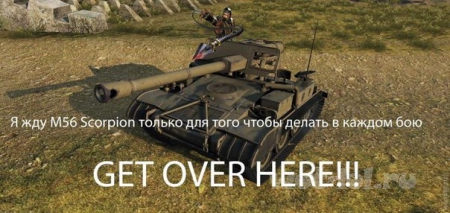 GET OVER HERE