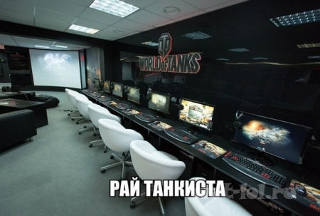 Рай танкиста