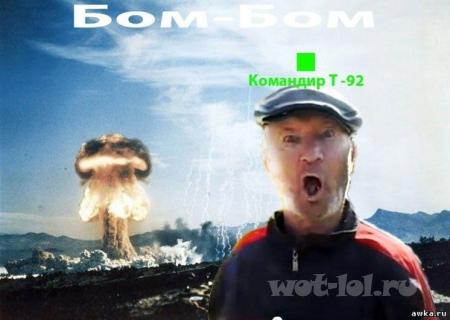 Командир Т-92