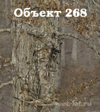 объект 268