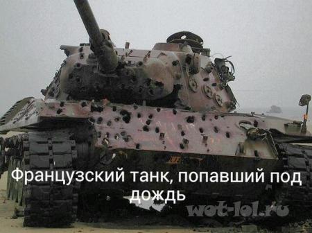 Французский танк