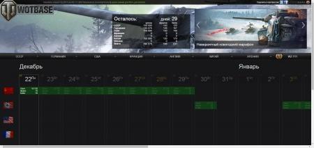 Полезный софт. Календарь марафона WZ-111
