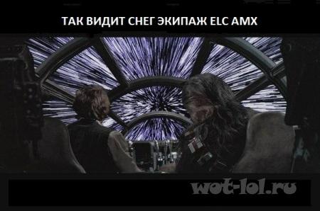 Так видит снег экипаж ELC AMX