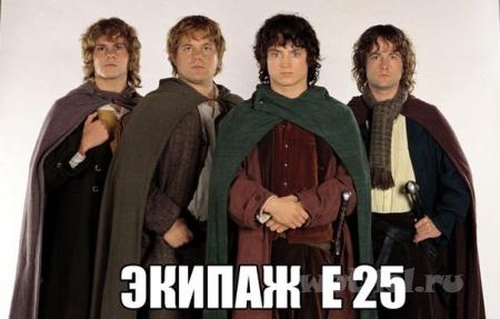 Экипаж Е25