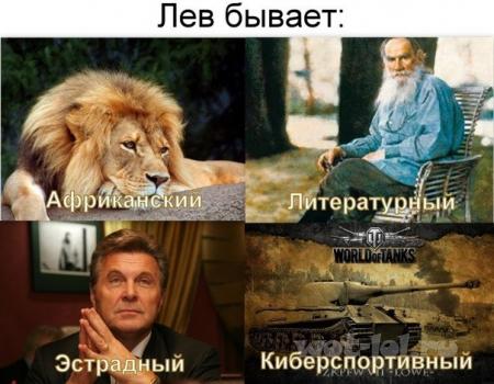Лев бывает