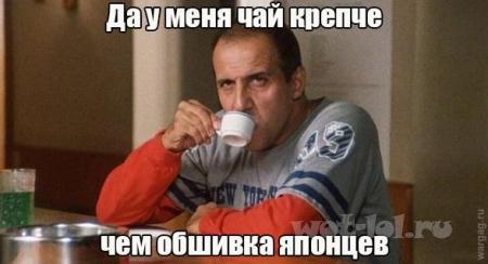 чай крепче