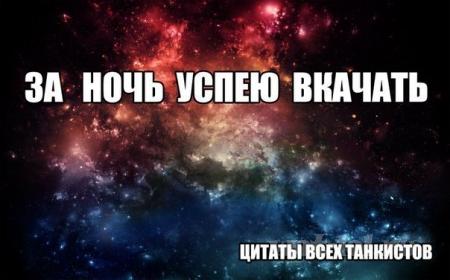 Цитата всех танкистов