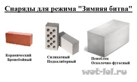 """Снаряды для режима  """"Зимняя битва"""""""