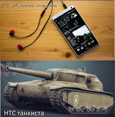 HTC танкиста