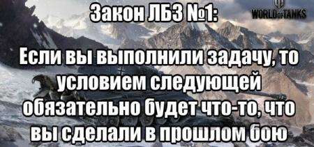 Закон ЛБЗ № 1