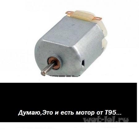 Мотор от т95