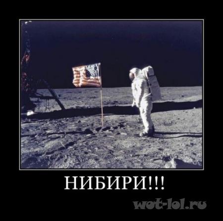 Нибири!!!
