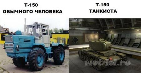 Т-150 танкиста