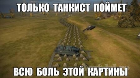 Только танкист поймет