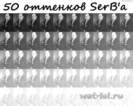 50 оттенков серба
