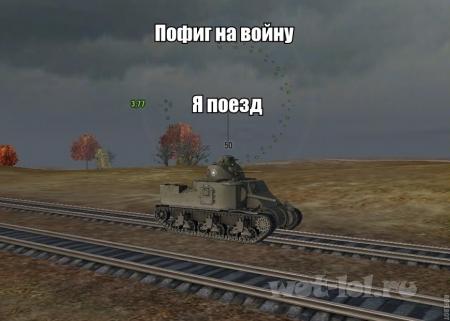 Пофиг на войну, я поезд