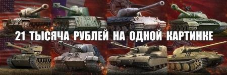 21 тысяча рублей