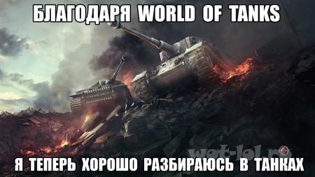 Разбираюсь в танках