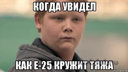 е-25 кружит тяжа