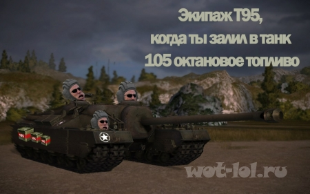 Экипаж Т95