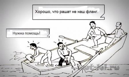мы все в одной лодке