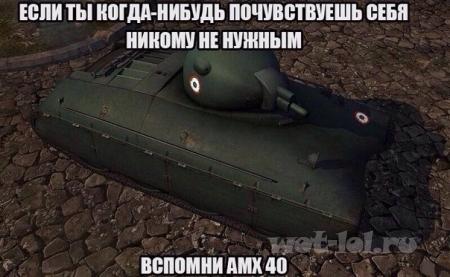 Амх40