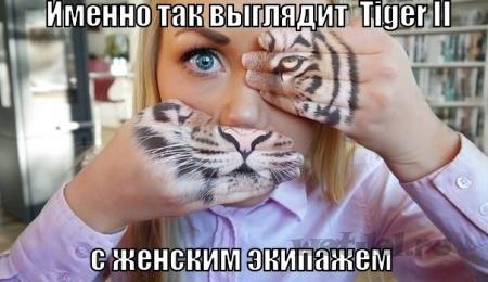 тигр с женским экипажем
