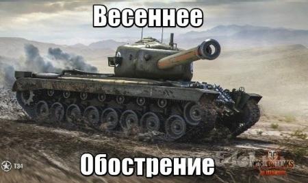 У танкистов оно такое