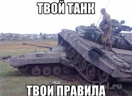 Твой танк,твои правила