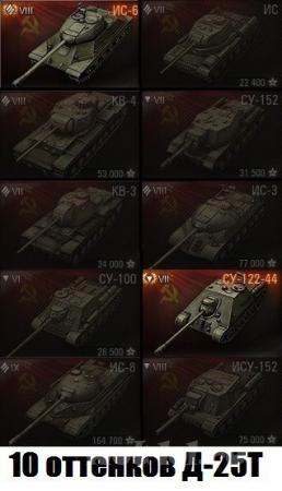 10 оттенков Д-25Т