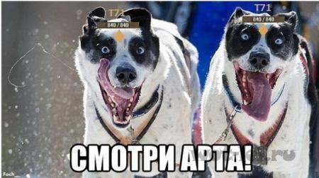 Арта!