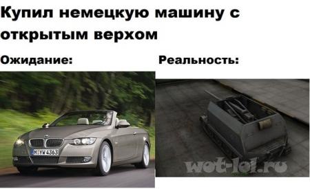 Немецкая машина