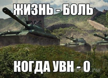 УВН - 0
