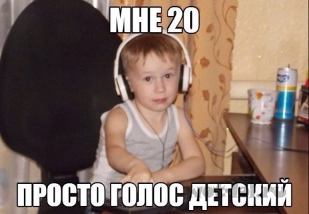 Мне 20