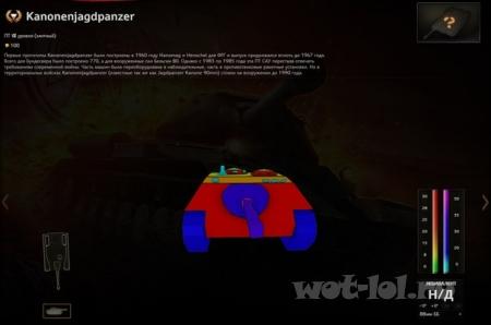 Слив с Супер Теста Kanonenjagdpanzer