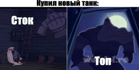 Сток/топ