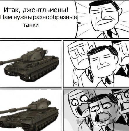 Разнообразные танки