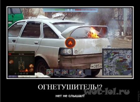 огнетушитель?