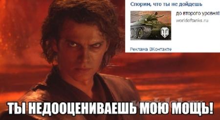 Ты недооцениваешь мою мощь!