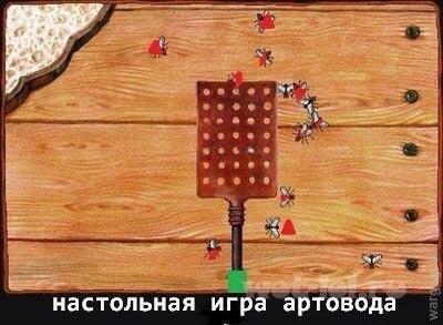 Настольная игра артоводов
