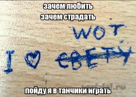 I ♥ WOT