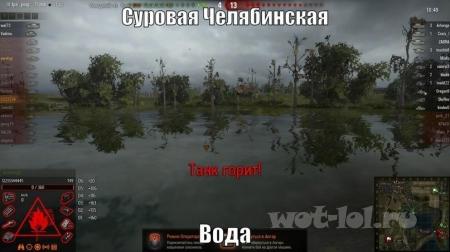 Суровая вода