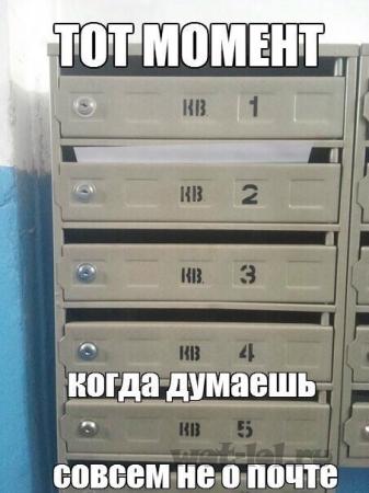 Не о почте