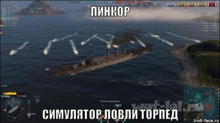 Симулятор ловли торпед