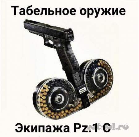 Табельное оружие экипажа