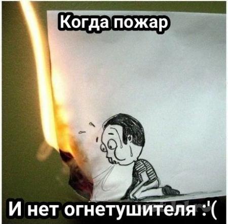 Нет огнетушителя