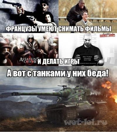 с танками беда