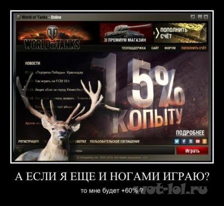 15% Копыту