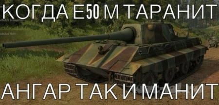 Е-50м