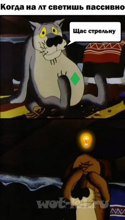 Когда на лт светишь пассивно